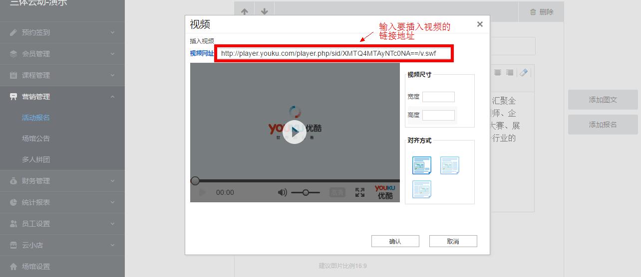 插入视频2.png