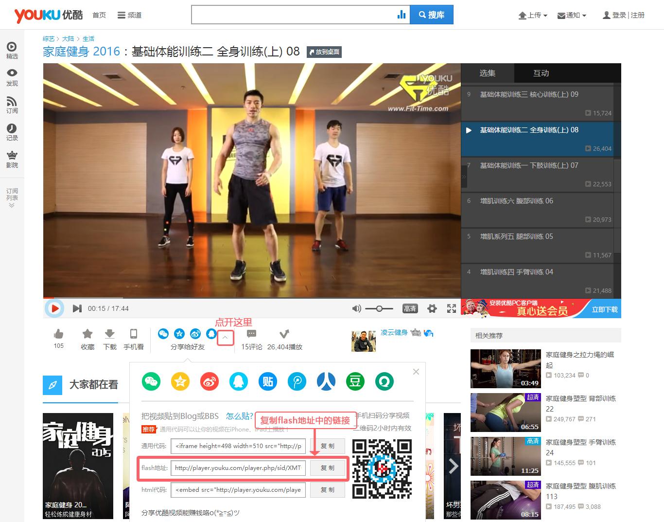 基础体能训练二 全身训练(上) 08—在线播放—《家庭健身 2016》—综艺—优酷网,视频.jpg
