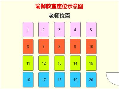瑜伽教室座位示意图.png