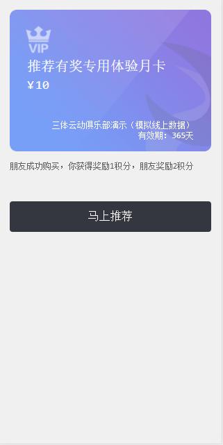 推荐有奖1.png