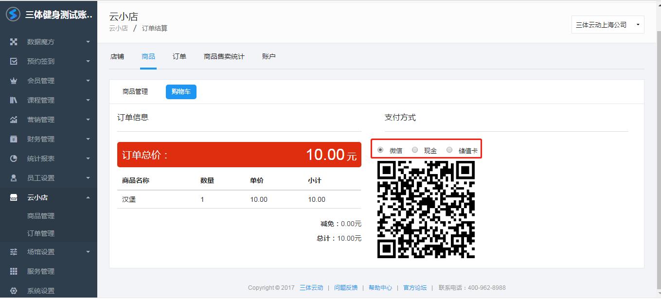 云小店购买商品3.png